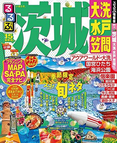 るるぶ茨城 大洗 水戸 笠間'15 (るるぶ情報版(国内))