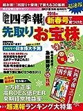 会社四季報 2016年新春号で見つけた先取りお宝株 会社四季報別冊・臨時増刊
