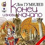 Konets i vnov' nachalo: Populyarnyye lektsii po narodovedeniyu | Lev Nikolayevich Gumilev