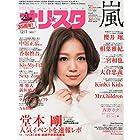 オリ☆スタ 2014年 12/1号 [雑誌]