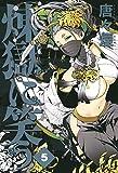 煉獄に笑う 5 (マッグガーデンコミックス Beat'sシリーズ)
