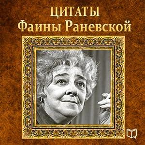Faina Ranevskaja. Citaty i vyskazyvanija [Faina Ranevskaya. Quotes] | [Faina Ranevskaja]