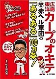 広島東洋カープのオキテ ~最強!?赤ヘル軍団の「あるある」100ヵ条!~
