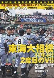 第83回選抜高校野球決算号 2011年 5/10号 [雑誌]