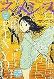ネメシス #27 (KCデラックス 月刊少年シリウス)