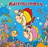 およげ!たいやきくん/およげ!たいやき ヤキヤキ音頭 (CD only)