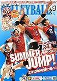 VOLLEYBALL (バレーボール) 2013年 08月号 [雑誌]