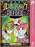 新装版 ルナティック雑技団 3 (りぼんマスコットコミックスDIGITAL)