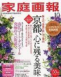ハンディサイズ家庭画報 2012年 10月号 [雑誌]