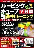 ルービックキューブ 7日間集中トレーニング (晋遊舎ムック)