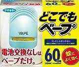 どこでもベープ 蚊取り器 60日セット ブルー 本体+取替