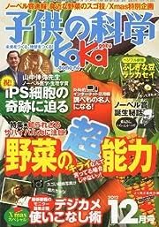 子供の科学 2012年 12月号 [雑誌]