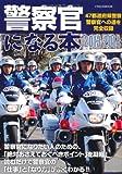 警察官になる本2013-2014 (イカロス・ムック)