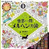 世界一周 メルヘンの旅 a fairy tale world  かわいい楽しいぬり絵ブック (エディトリアルピース 一般実用)