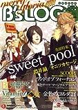 B's-LOG (ビーズログ) 2009年 02月号 [雑誌]