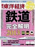 「週刊東洋経済臨時増刊 鉄道完全解明2013」
