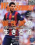 WORLD SOCCER DIGEST (ワールドサッカーダイジェスト) 2014年 11/20号 [雑誌]