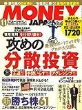 MONEY JAPAN (マネージャパン) 2008年 11月号 [雑誌]