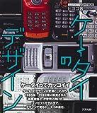 ケータイのデザイン (アスペクト・ライトボックスシリーズ)