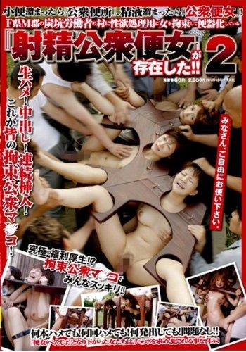 小便溜まったら「公衆便所」、精液溜まったら「公衆便女」!F県M郡の炭坑労働者の村に性欲処理用に女を拘束して肉便器化している『射精公衆便女(べんじょ)』が存在した!!2 [DVD]