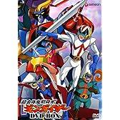 超合体魔術ロボ・ギンガイザー DVD-BOX(初回限定生産)