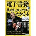 電子書籍の基本からカラクリまでわかる本 (洋泉社MOOK)