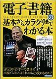 今年の国際東京ブックフェアは電子書籍閲覧ツールが話題に? 米国から遅れること数年以上 ガンバレ日本