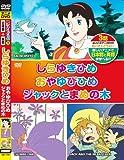 めいさくどうわ 1 しらゆきひめ おやゆびひめ ジャックとまめの木 日本語+英語 KID-1101 [DVD]