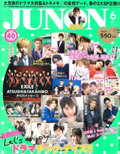 JUNON (ジュノン) 2013年 06月号 [雑誌]