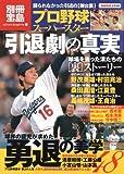 プロ野球スーパースター 引退劇の真実 (別冊宝島 1556 カルチャー&スポーツ)