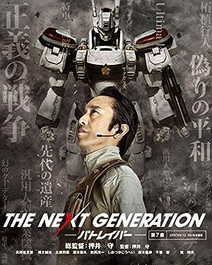 THE NEXT GENERATION パトレイバー/第7章 [Blu-ray]