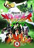 神話戦士ギガゼウス episode-5 究極の兵器 完全版[DVD]