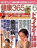 健康365 (ケンコウ サン ロク ゴ) 2007年 06月号 [雑誌]