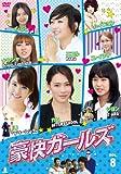 豪快ガールズ VOL.8 [DVD]
