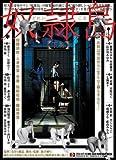 奴隷島 下巻 アタッカーズ [DVD]