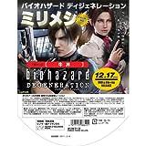 【biohazard DEGENERATION】バイオハザード対応ミリメシ[牛丼]