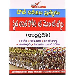Andhra Pradesh Police State Level Constable