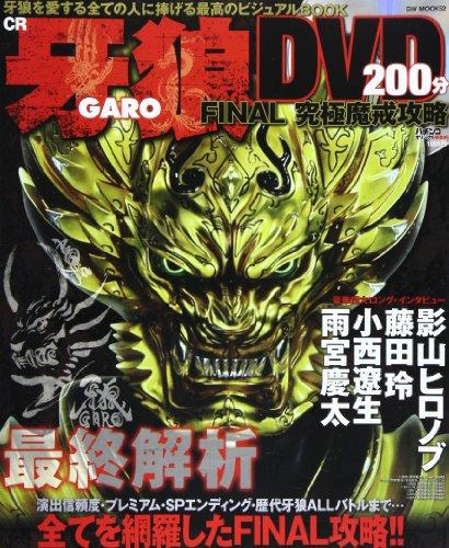 CR牙狼FINAL 究極魔戒攻略DVD (GW MOOK 52)
