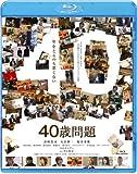 40歳問題[Blu-ray/ブルーレイ]
