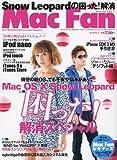 Mac Fan (マックファン) 2009年 11月号 [雑誌]