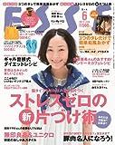 ESSE (エッセ) 2012年 06月号 [雑誌]