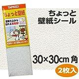 ちょっと壁紙 粘着式 30×30cm 2枚入 シンプルホワイト・KF305