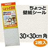 ちょっと壁紙 粘着式 30×30cm 2枚入 KF301/KF305 シンプルなホワイト・KF305