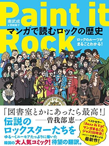 Paint it Rock マンガで読むロックの歴史 (ロックのルーツがまるごとわかる!)