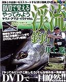 DVDで覚えるやってみよう渓流釣り (BIG1 115)