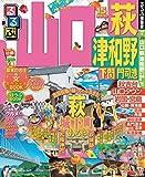 るるぶ山口 萩 津和野 下関 門司港'15 (るるぶ情報版(国内))