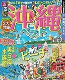 るるぶ沖縄ベスト'16 (るるぶ情報版(国内))