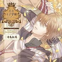 王立王子学園 ~re:fairy-tale~ vol.1 いばら姫の王子様出演声優情報