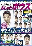 メンズヘアタログ おしゃれボウズ最新版2016 (COSMIC MOOK)