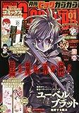 ビッグガンガン 2012 Vol.01 1/22号
